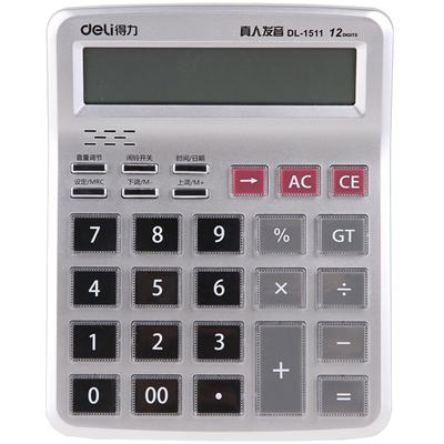 得力1511语音计算器(银)