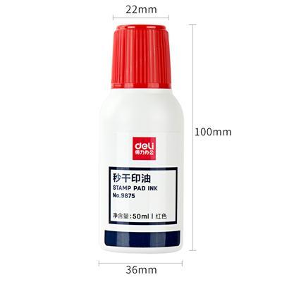 得力9875秒干印油(红)(瓶)
