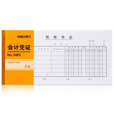 得力3464记账凭证(小)(白色)(本)