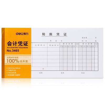 得力3465转账凭证(白色)(本)