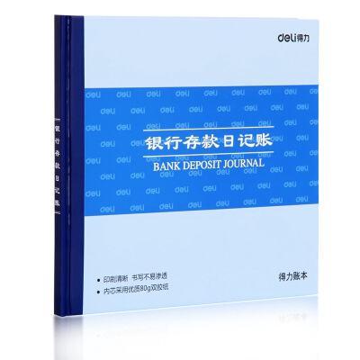 得力3452银行存款日记账(蓝)-100页-24K(本)