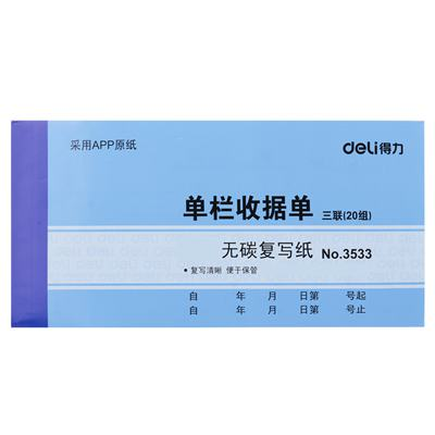 得力3533无碳复写单据(蓝)87*175mm(本)