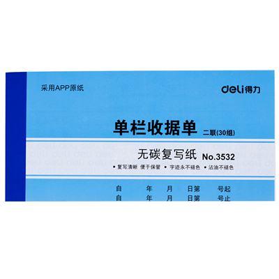 得力3532无碳复写单据(蓝)87*175mm(本)
