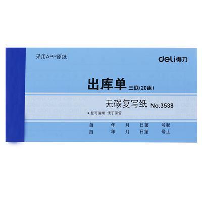 得力3538无碳复写单据(蓝)87*175mm(本)