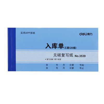 得力3539无碳复写单据(蓝)87*175mm(本)