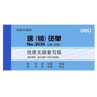 得力3535无碳复写单据(蓝)87*175mm(本)