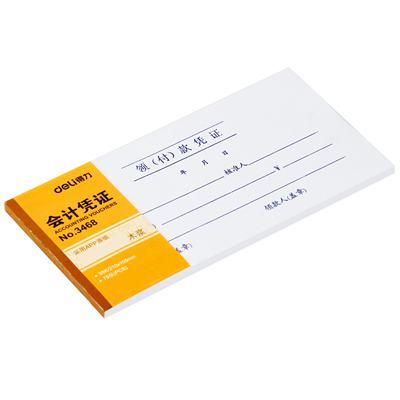 得力3468领(付)款凭证(白色)(本)