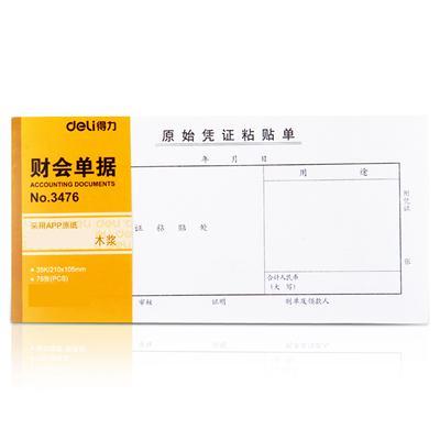 得力3476原始凭证粘贴单(白色)(本)