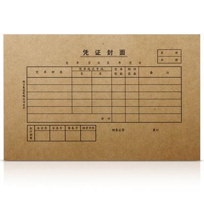 得力3479凭证封面(大)(棕黄)(25份/包)