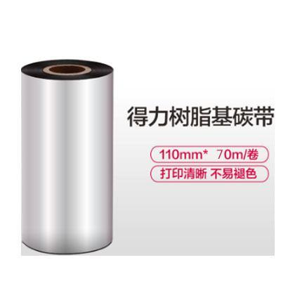 得力81601树脂碳带(黑)