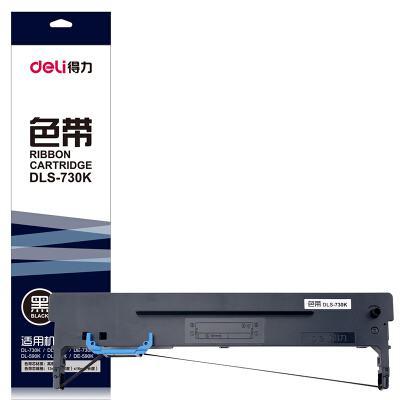 得力DLS-730K色带(黑色)