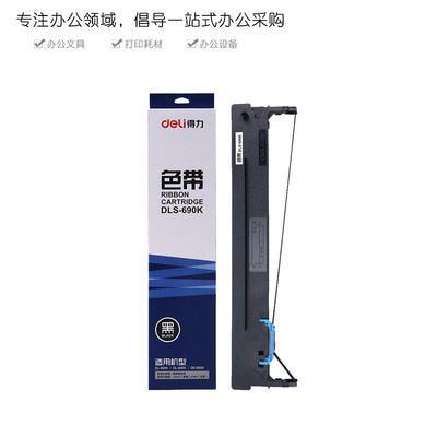 得力DLS-690K色带(黑色)