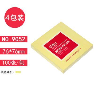 得力9052百事帖(黄)76*76mm(包)