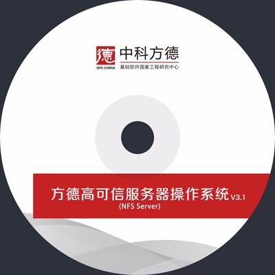 方德高可信服务器操作系统(NFS Server)V3.1