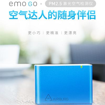 空气堡(Airburg) PM2.5雾霾 空气检测仪emo go