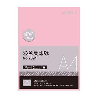得力 7391 粉色A4纸