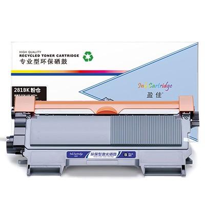 盈佳 YJ-281-B-F 黑色 粉盒 适用于DCP-9020 MFC-9340