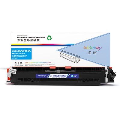 盈佳 YJ-CE311A/CF351-C-F 兰色 粉盒 适用于HP LaserJet CP1025 M175a M175nw M275 LBP7010C LBP7018C