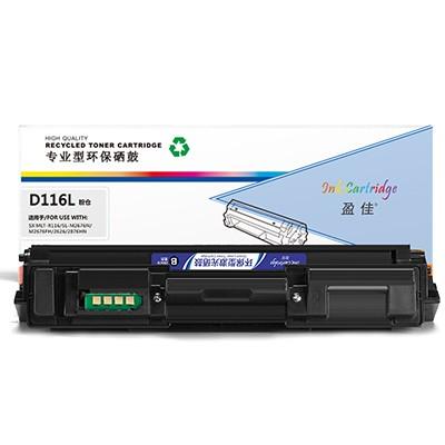 盈佳 YJ-D116L-F 黑色 粉盒 适用于SL-M2676N M2626D M2826ND M2625D M2825DW M2875