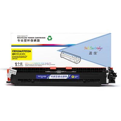 盈佳 YJ-CE312A/CF352-Y-F 黄色 粉盒 适用于HP LaserJet CP1025 M175a M175nw M275 LBP7010C LBP7018C