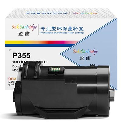 盈佳 YJ-P355-F 黑色 粉盒 适用于Fuji Xerox DocuPrint P355d M355df