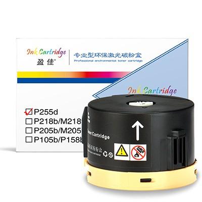 盈佳 YJ-P255B-F 黑色 粉盒 适用于Fuji Xerox DocuPrint P255 M255