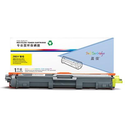 盈佳 YJ-285-Y-F 黄色 粉盒 适用于DCP-9020 MFC-9340