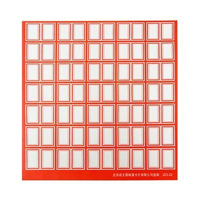 成文厚203-22标签贴10张/包红色