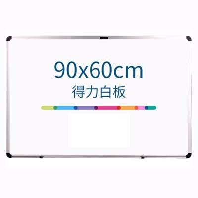 得力92608磁性办公教学会议白板90*60cm