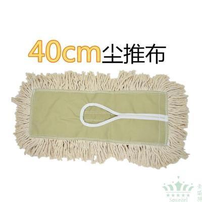 京洁拖把布替换布40cm
