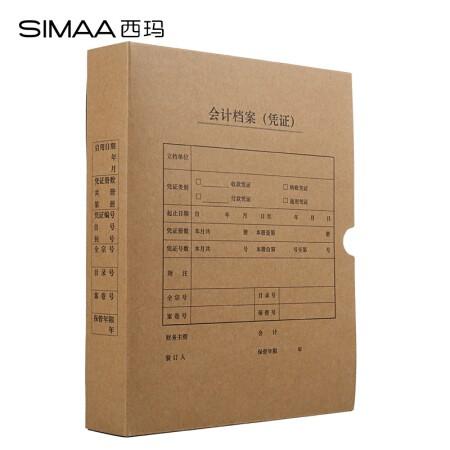 西玛HZ351优选A4竖版凭证盒5个装220*305*50mm