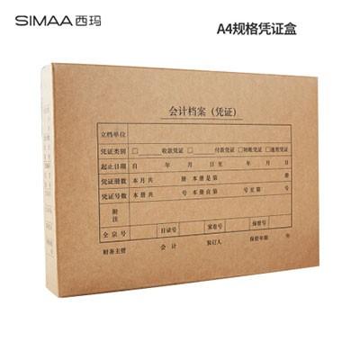 西玛HZ352S横版A4凭证装订盒双封口305*220*50mm5个/装