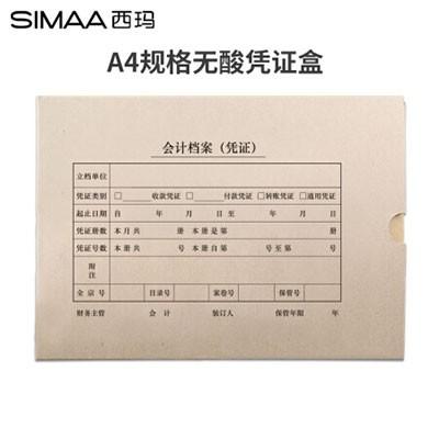 西玛HZ352-5横版A4无酸凭证装订档案盒305*220*50mm5个/装