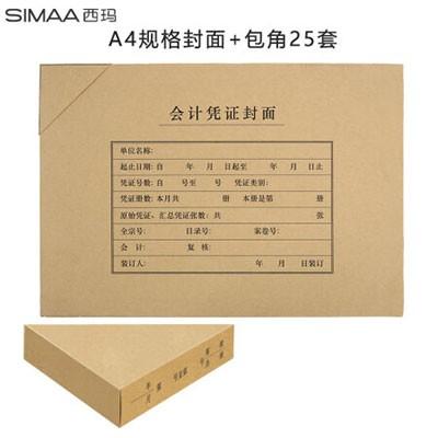 西玛FM152B横版A4封面包角套包25套+包角25个