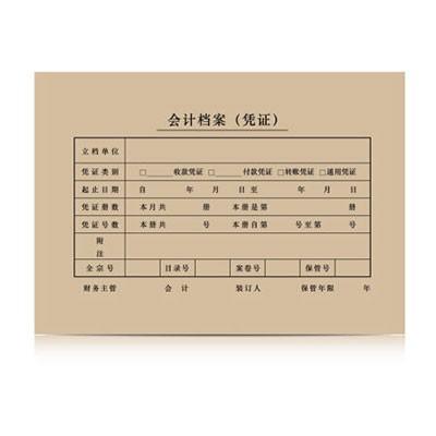西玛SZ600171财务凭证装订A5封面25套/包212*150mm