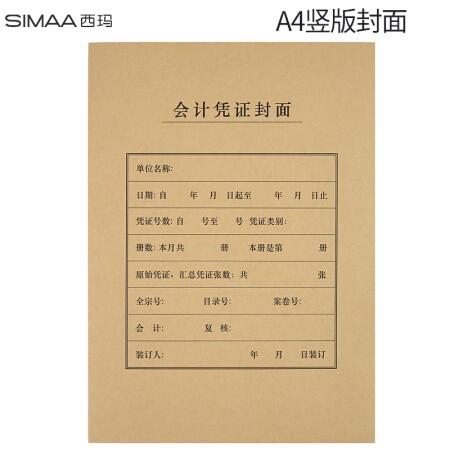 西玛FM151凭证封面A4竖版25套/包212*299mm