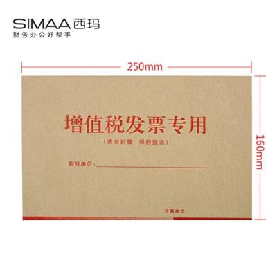 西玛6506-5增值税发票信封250*160mm5个/包