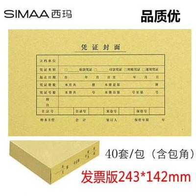 西玛FM121B发票版凭证封面40套+包角40个243*142mm