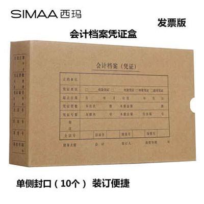 西玛HZ321-10发票版会计凭证盒255*145*50mm10个/包