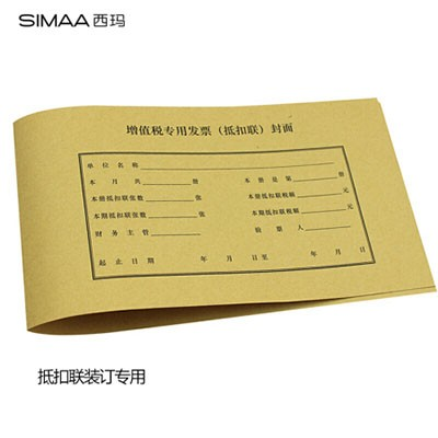 西玛FM124增值税发票抵扣联封面连背500*142mm50张/包