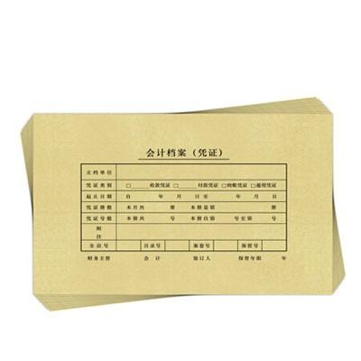 西玛SZ600123发票版凭证封面加厚245*145mm25套/包