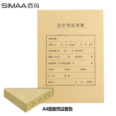 西玛FM151B凭证封面包角套包A4竖版