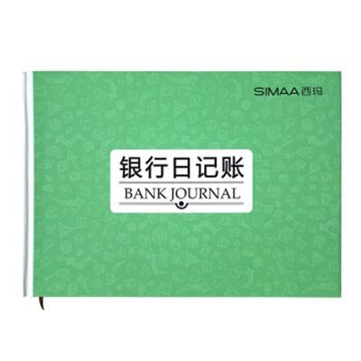 西玛现金日记账-16k账册手写记账本100页/包单本装绿色