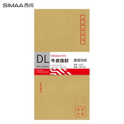 西玛6527牛皮纸信封60张5号220*110mm19002