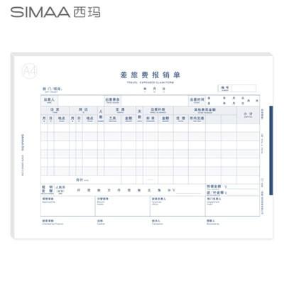 西玛8809差旅费报销单A4规格210*297mm50页/本单本装