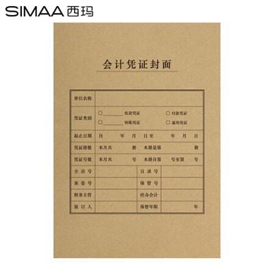 西玛6503竖版A4凭证封面25套加厚150g212*299mm