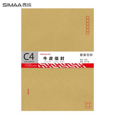 西玛6526大牛皮纸A4信封40张9号324*229mm19001