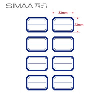 西玛8406标签贴纸960枚口取纸8枚/张23×33mm
