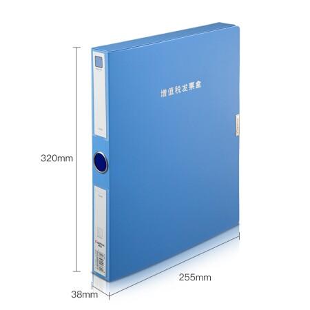 齐心A1246双格增值税发票盒/票据夹A4文件盒蓝