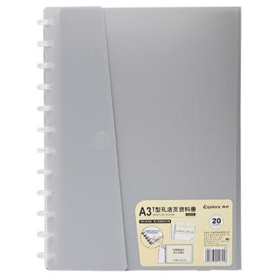 齐心A3/A4横式T型孔活页资料册20页文件夹浅银A3123